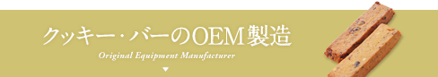 クッキー・バーのOEM製造 Original Equipment Manufacturer